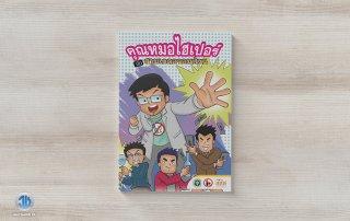 โรงพิมพ์ หนังสือการ์ตูน โรงพิมพ์ การ์ตูน โรงพิมพ์ Cartoons โรงพิมพ์ Manga