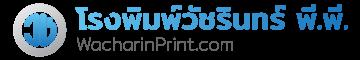 โรงพิมพ์วัชรินทร์ พี.พี. Logo
